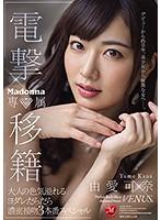 電撃移籍 Madonna専属 由愛可奈 大人…