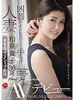 凶器のように気持ちいい手を持つ人妻 和泉貴子36歳 某有名コスメショップ勤務 AVデビュー ダウンロード