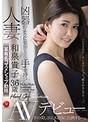 凶器のように気持ちいい手を持つ人妻 和泉貴子36歳 某有名コスメショップ勤務 AVデビュー