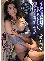 """""""When You Look At Me With Such Moist, Sexy Eyes, You Make Me Want To Fuck You."""" I Was Always Infatuated With This Beautiful Married Woman, And She Begged Me For Help As She Was Being Fucked, And I Got So Excited Watching Her Get Banged That I Had To Join In The Fun Too. Maki Hojo Download"""