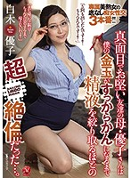 真面目でお堅い友達の母・優子さんは僕の金玉がすっからかんになるまで精液を絞り取るほどの超絶倫だった…。 白木優子
