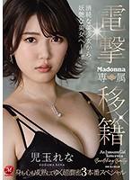 電撃移籍 Madonna専属 児玉れな 身も心も成熟してゆく超濃密3本番スペシャル ダウンロード