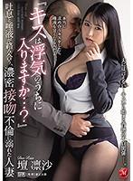 『キスは浮気のうちに入りますか…?』 吐息と唾液が絡み合う、濃密接吻不倫に溺れた人妻 壇凛沙 ダウンロード