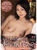 「ねぇ?あなた、本当に童貞なの?」~童貞詐欺にイカされ続けた人妻~ 綾瀬麻衣子 ダウンロード