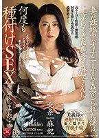 妻の妊娠中、オナニーすらも禁じられた僕は上京してきた義母・麻妃さんに何度も種付けSEXをしてしまった…。 北条麻妃