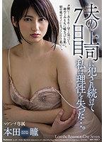 jul00687[JUL-687]夫の上司に犯●れ続けて7日目、私は理性を失った…。 本田瞳