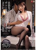 (jul00694)[JUL-694]出張先のビジネスホテルでずっと憧れていた女上司とまさかまさかの相部屋宿泊 岸えま ダウンロード