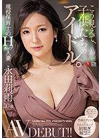 こう見えて、子供たちのアイドル。 現役保育士のHカップ人妻 永田莉雨 30歳 AV DEBUT!! ダウンロード