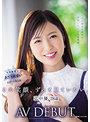 その笑顔、ずっと見ていたい。 弘中優 28歳 AV DEBUT ハートに刺さる微笑み、不倫したくなる距離感―。