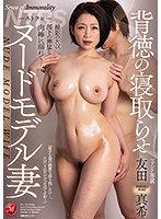 背徳の寝取らせヌードモデル妻 友田真希のジャケット画像