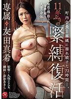 専属 友田真希11年ぶりの緊縛復活 町内会長と麻縄に溺れ続けた72時間―。