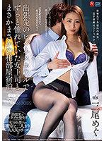 jul00765[JUL-765]出張先のビジネスホテルでずっと憧れていた女上司とまさかまさかの相部屋宿泊 三尾めぐ