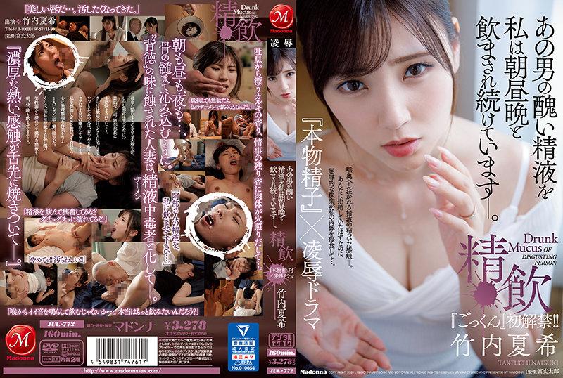 竹内夏希、『ごっくん』初解禁―!! あの男の醜い精液を私は朝昼晩と飲まされ続けています―。精飲『本物精子』×凌辱ドラマ 無料動画&画像