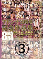 マドンナ3周年記念作品集8時間 3 ダウンロード
