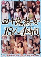 四十路熟女18人4時間 ダウンロード