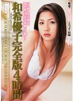 和希優子完全版4時間 ダウンロード
