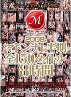 2008年マドンナ上半期全150タイトル8時間 ダウンロード
