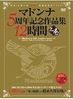 マドンナ5周年記念作品集12時間 上巻 ダウンロード