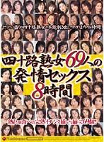 三浦友美 四十路熟女69人の発情セックス8時間