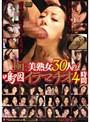極上美熟女30人の嗚咽イラマチオ4時間
