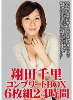 翔田千里コンプリートBOX24時間