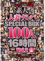 素人人妻ナンパSPECIAL BOX100人16時間 Vol.2 ダウンロード