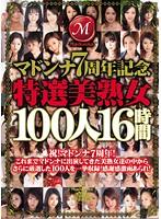 マドンナ7周年記念 特選美熟女100人16時間 ダウンロード