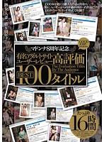 マドンナ8周年記念 有名アダルトサイトユーザーレビュー高評価BEST 100タイトル16時間 ダウンロード