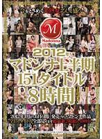 2012年マドンナ上半期151タイトル8時間【jusd-439】