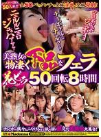 優木明日花 美熟女の物凄く下品なフェラ 花ビラ50回転8時間
