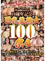 Madonna10周年記念 巨乳美熟女100人祭り