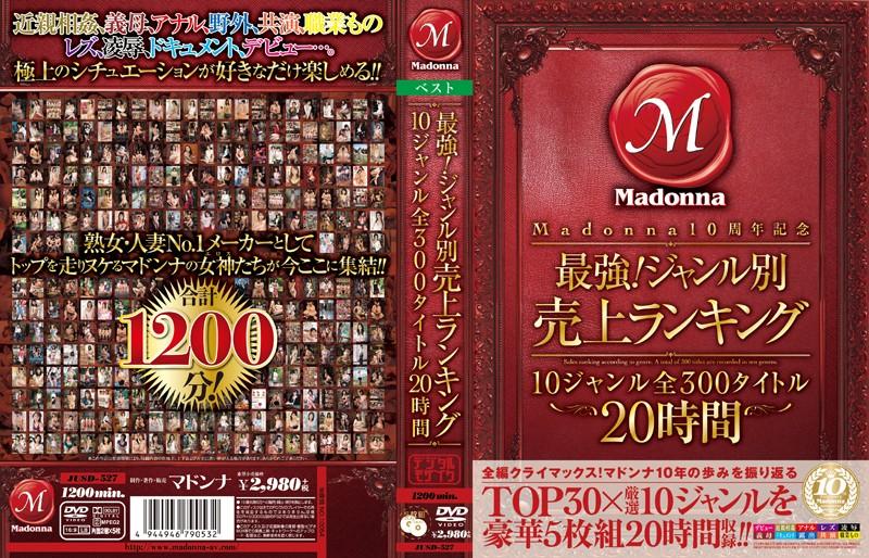 Madonna10周年記念 最強!ジャンル別売上ランキング...
