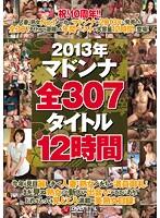 2013年マドンナ全307タイトル12時間