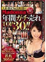人妻・熟女No.1メーカー Madonna年間ガチ売れTOP30!! ダウンロード