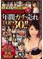 人妻・熟女No.1メーカー Madonna年間ガチ売れTOP30!!