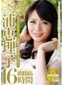 丸ごと!三浦恵理子SPECIAL16時間~マドンナ専属NO.1美熟女 待望の初ベスト!!~