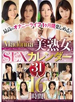 jusd00717[JUSD-717]最高のオナニーライフを1ヶ月間楽しめる!!Madonna美熟女SEXカレンダー31人16時間