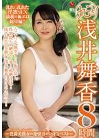 丸ごと!浅井舞香8時間〜豊満美熟女の発情汗だくSEXベスト〜