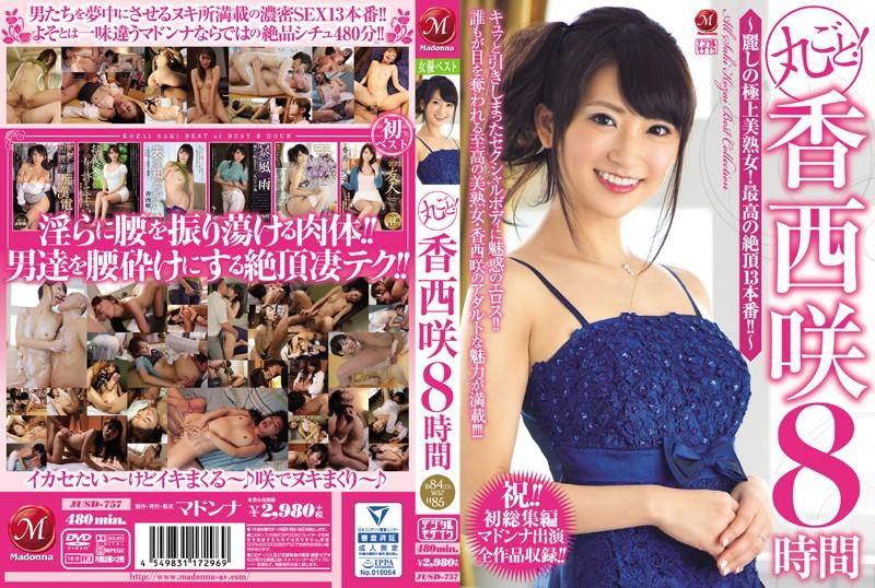 丸ごと!香西咲8時間〜麗しの極上美熟女!最高の絶頂13本番!!〜