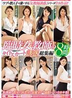 臨時女教師のタイトスカート誘惑 総集編8時間
