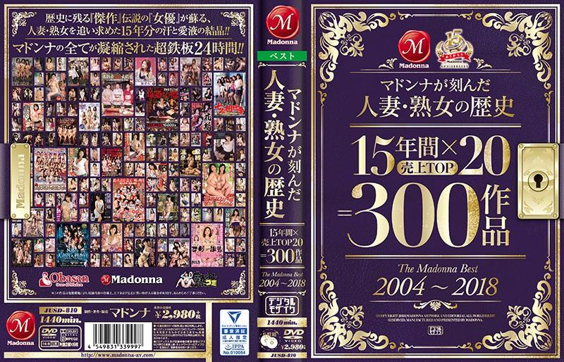 マドンナが刻んだ人妻・熟女の歴史 15年間×売上TOP20=300作品 The Madonna Best 2004〜2018 パッケージ