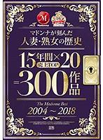 jusd00810[JUSD-810]マドンナが刻んだ人妻・熟女の歴史 15年間×売上TOP20=300作品 The Madonna Best 2004〜2018