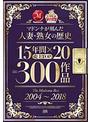 マドンナが刻んだ人妻・熟女の歴史 15年間×売上TOP20=300作品 The