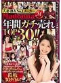 人妻・熟女No1メーカーMadonna年間ガチ売れTOP30!!(JUSD-862)