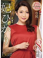 jusd00887[JUSD-887]妃ひかり The First Best 8時間 〜Madonnaが一目惚れした極上素材〜