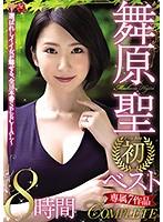 舞原聖 初ベスト 専属7作品COMPLETE 8時間 〜選ばれしイイ女が魅せる、全16本番SPECIAL〜