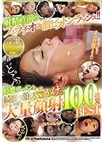 射精直前のフェラチオ&激ピストンラッシュ!! 特濃ザーメンを綺麗な顔にぶっかける大量顔射100連発BEST