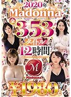 2020年Madonna全353タイトル 12時間 ¥1980