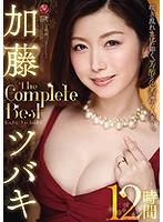 加藤ツバキ The Complete Best 12時間 ダウンロード