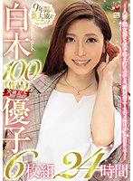 白木優子 100作品突破記念 6枚組 24時間 ~人妻・熟女界に金字塔を打ち立てる、絶...